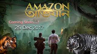 AMAZON OVIZAN ।আমাজন অভিযান । Official Trailer।Dev।Kamoleswar