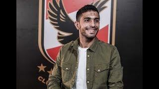 لقاء خاص مع لاعبنا الجديد #أيمن_أشرف