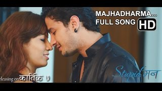 Majdharma -  STUPIDMANN - Nepali Film Full Song
