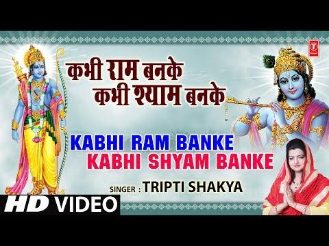 Xxx Mp4 Kabhi Ram Banke Kabhi Shyam Banke Tripti Shaqya Full Song Kabhi Ram Banke Kabhi Shyam Banke 3gp Sex