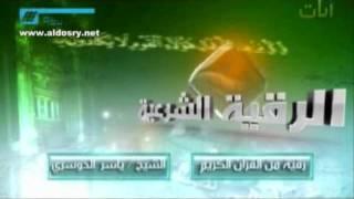 الرقية الشرعية بصوت الشيخ ياسر الدوسري