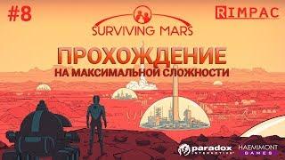 Surviving Mars   #8  Марсианское такси всё ближе! Унылые колонисты уже тут... -_-