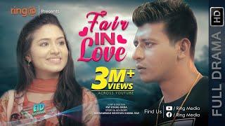 Fair In Love | Shamim Hasan Sarkar  | Tasnia Farin | Eid Natok 2019