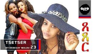 AFROVIEW:-Tsetser ጸጸር part 23 - NEW ERITREAN MOVIE/MUSIC 2017
