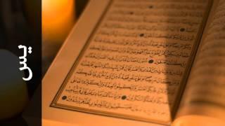 سورة يس عبدالولي الأركاني - Surah Yaseen Abdulwali Al-Arkani