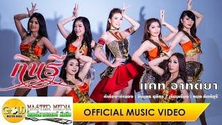 [Official MV]  กินรี (Kinnara) : แคท อาทิติยา I Cat Arthitiya