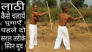 How to spin wo-staff first two simple move...In Hindi