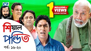 Shial Pondit | Episode 16-20 | Bangla Comedy Natok | ATM Shamsujjaman | Chonchol Chowdhury | Nadira