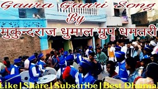 Gaura Gauri song By MUKUNDRAJ DHUMAL GROUP DHAMTARI(C.G)
