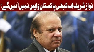There is no Justice in Pakistan -  Nawaz Sharif - Headlines 10 AM - 20 Oct 2017 - Express News