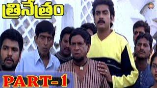 Trinetram Full Length Horror Thriller Telugu Movie Part - 1 || Sijju & Raasi & Sindhu Menon