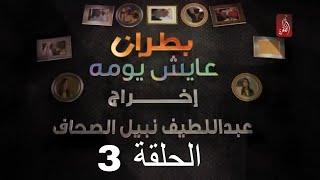 مسلسل بطران عايش يومه الحلقة 03 | رمضان 2018 | #رمضان_ويانا_غير
