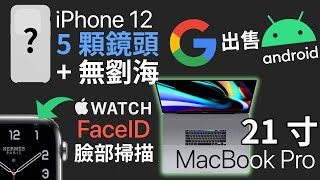 iPhone 12 五鏡頭+無瀏海! Apple Watch 6 有 FaceID 相機   21 寸 MacBook Pro   Google 將出售 Android 系統