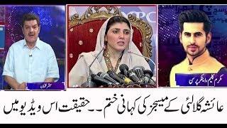 Mubasher Lucman exposes Ayesha Gulalai Fake Messages