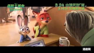 疯狂动物城 粤语预告