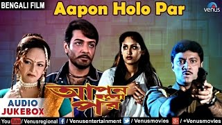 Aapon Holo Par - Bengali Movie Songs | Prosenjit Chatterjee, Indrani Haldar | AUDIO JUKEBOX