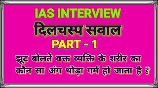 || IAS Interview में पूछे गए अनोखे प्रश्न  || Part-1|| Majedaar Paheliyan || by Knowledge Hub ||
