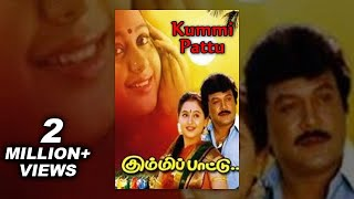 Kummi Pattu - Prabhu, Devayani, Radhika - Ilaiyaraja Hits - Tamil Classic Movie
