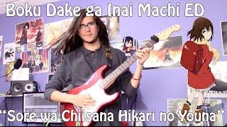 Boku Dake ga Inai Machi Ending / 僕だけがいない街 ED -