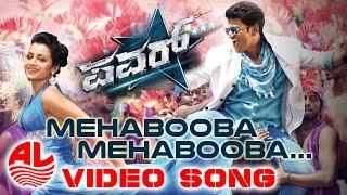 Power Video Songs | Mehabooba Mehabooba Video Song | Puneeth Rajkumar,Trisha Krishnan [HD]