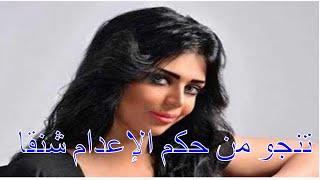 الراقصة شمس تنجو من الحكم الإعدام شنقا