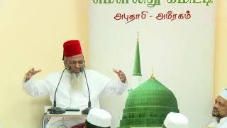 Tamil Bayan - இறையச்சத்தின் உச்சம் இமாம்கள்  -  04