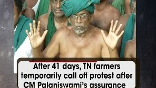 After 41 days, TN farmers temporarily call off protest after CM Palaniswami's assurance  - ANI News