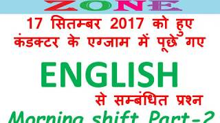 ENGLISH QUESTIONS OF CONDUCTOR EXAM (17 सितम्बर 2017 morning shift ) part 2