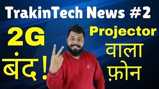 TrakinTech News #2 - 2G Shutdown,Projector Phone, Flipkart Apple Week, Redmi 5A, Smartron t.phone P