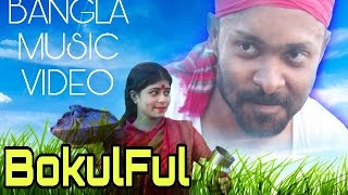 Bokul Ful Bangla New Song 2017   Chanchal Chowdhury   Mamun & Disha   Lion Media