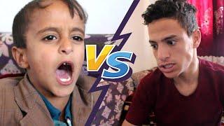 V.S عندما تضيع هيبة الاخ الأكبر |فيديو كوميدي2019