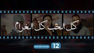 Kol El Hob Kol El Gharam Episode 12 - كل الحب كل الغرام الحلقة  الثانية عشر