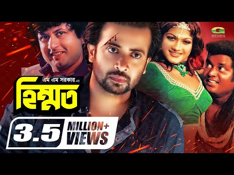 Xxx Mp4 Bangla Movie Himmat Full Movie HD1080p 2017 Ft Shakib Khan Amin Khan Dipjol Munmun 3gp Sex