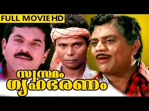 Malayalam Full Movie Swastham Gruhabharanam Full Movie Mukesh Jagathi Sreekumar Sukanya