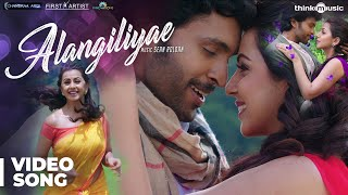 Neruppuda Songs | Alangiliyae Video Song | Vikram Prabhu, Nikki Galrani | Sean Roldan