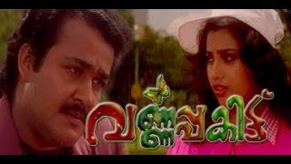 Varnapakittu | Mohanlal,Dileep,Meena | Malayalam Full Movie HD