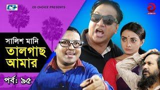 Shalish Mani Tal Gach Amar | Episode - 95 | Bangla Comedy Natok | Siddiq | Ahona | Mir Sabbir