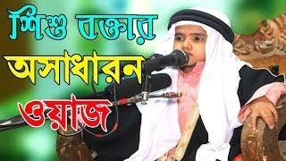 শিশু হুজুরের চমৎকার ওয়াজ Bangla Waz Nurul Islam Bikrompuri 2018 (Part-4)
