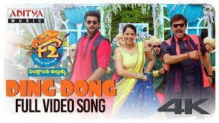 Ding Dong Full Video Song || F2 Video Songs || Venkatesh, Varun Tej, Tamannah, Mehreen