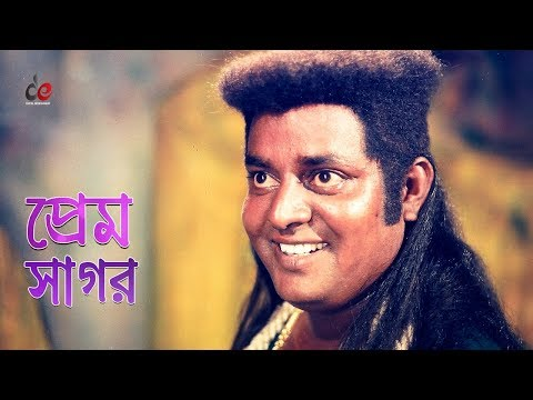 Prem Sagor | Bangla Movie Song | Dipjol | Full HD