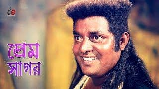 Prem Sagor | Bangla Movie Song | Dipjol | Full HD