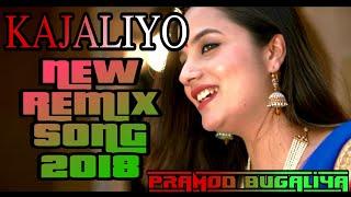 न्यू काजलियो| New Kajaliyo Remix Song 2018|  2018 SuperHit ReMix song