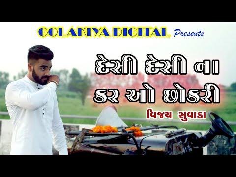 Xxx Mp4 Desi Desi Na Bolya Kar Vijay Suvada દેસી દેસી ના કર ઓ છોકરી Golakiya Digital 3gp Sex