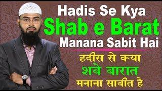 Hadis Se Kya Shab e Barat Manana Sabit Hai By Adv. Faiz Syed