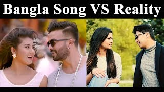 Bangla Movie Song VS Reality | Shakib Khan | Dhakar Pola | Arefin Shuvo | Topu The Trashy FT B-Deshi