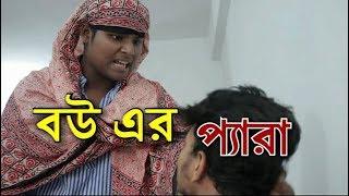 বউ এর প্যারা   Typical  Bengali couples.
