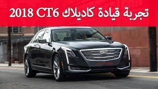 2018 Cadillac CT6 Test Drive -2018 CT6 تجربة قيادة كاديلاك