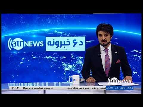 Xxx Mp4 Ariana News 6pm News 11 Sept 2017 آریانانیوز، خبرهای پشتو، ۲۰ سنبله ۱۳۹۶ 3gp Sex