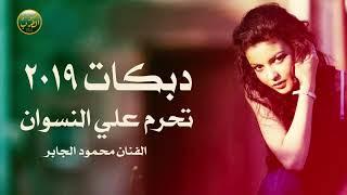 تحرم علي النسوان - mahmut el caber