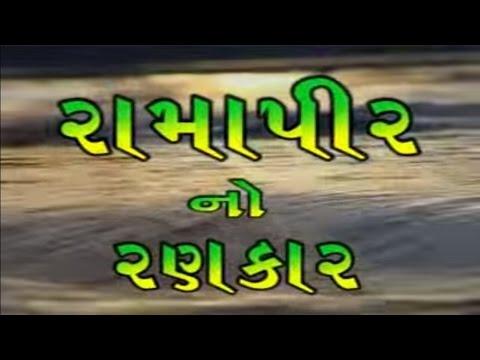 Xxx Mp4 Ramapir No Rankar Part 1 Gujarati Movie Gagan Jethva Rekha Rathod Ramdevpir Full Movie 3gp Sex